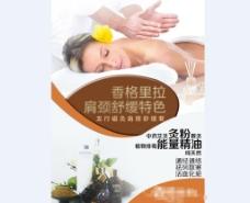 女人美容五行磁灸肩颈按摩养生海报
