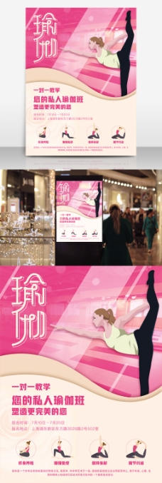 粉色运动私人瑜伽健身商业海报