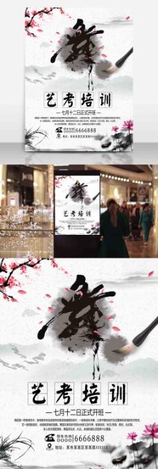 水墨风中国风艺考艺术类舞蹈培训海报1