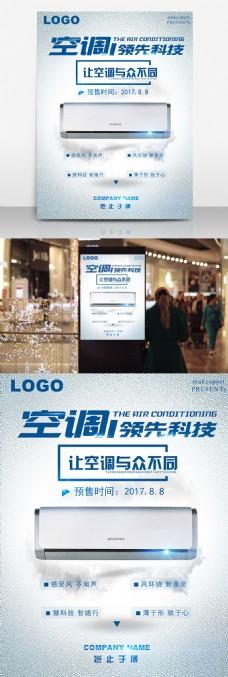 空调夏日蓝色简约创意商业海报设计