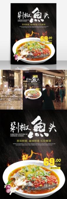 经典传统美食麻辣剁椒鱼头餐饮优惠促销海报