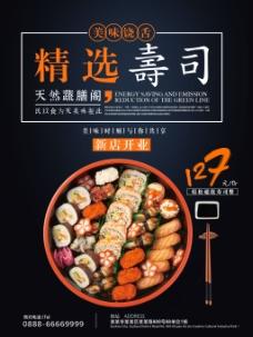 日本料理寿司创意简约商业海报设计模板