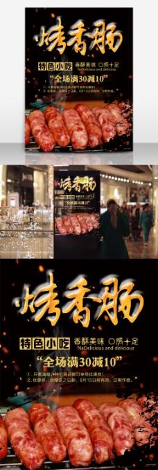 美食烧烤BBQ促销宣传餐饮餐厅促销海报烤香肠