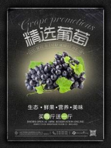 促销海报葡萄促销海报精选绿色葡萄促销海报