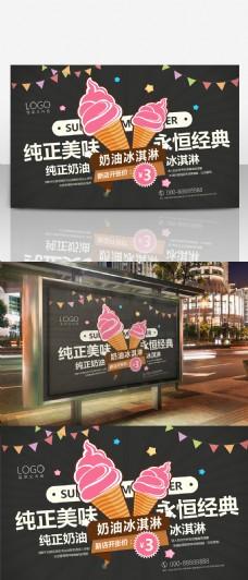 纯正美味奶油冰淇淋店开张促销海报