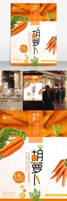 夏日蔬?#21496;?#36873;新鲜萝卜促销海报