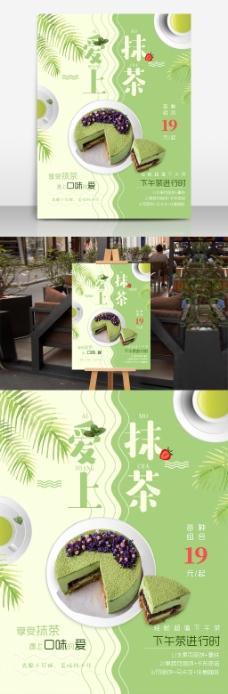 清新绿色抹茶蛋糕甜品海报