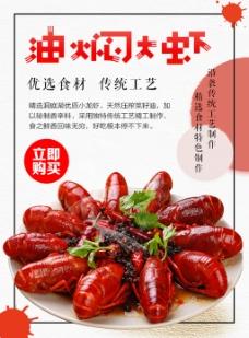 油焖大虾简约文艺海报