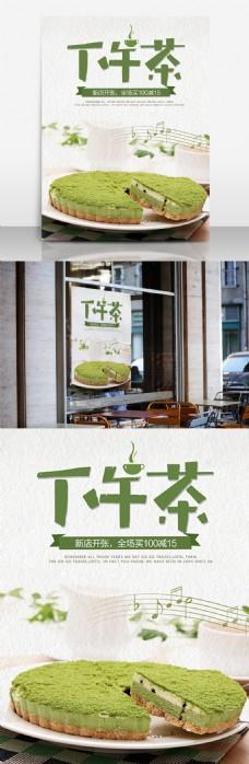 经典休闲美味下午茶优惠海报高清