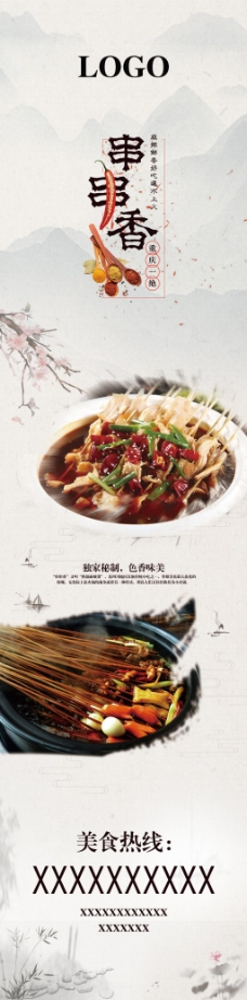 串串香美食美食海报