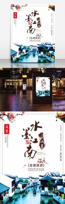 江苏苏州海报简介海报设计