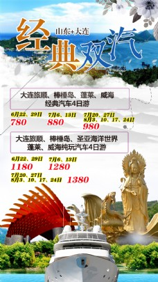 旅游微信广告设计