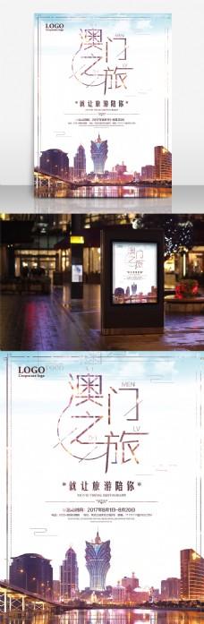 澳门之旅宣传海报模板设计
