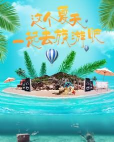 夏季海边狂欢海报