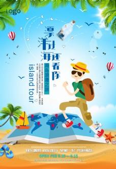 精美夏季旅游海报模板设计下载