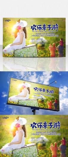 欢乐亲子游户外草原旅游海报设计
