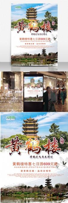 湖北武汉黄鹤楼风景区旅游海报设计
