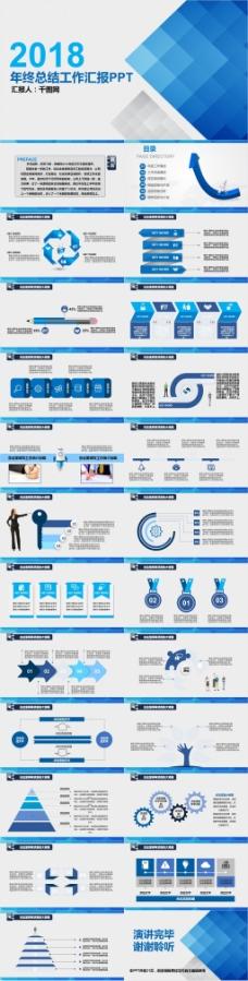 2018蓝色企业商务通用年终总结计划汇报PPT模板