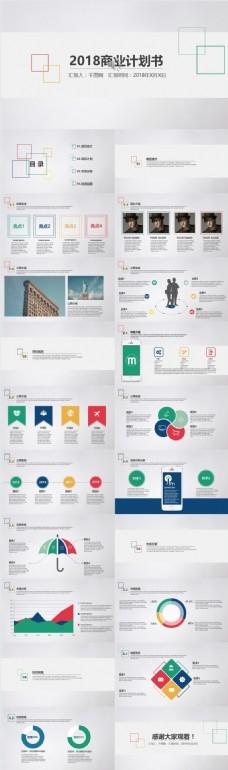灰色简约商务通用商业计划书PPT模板