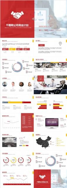 红色经典商业计划书PPT模板