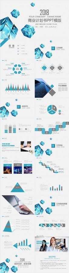时尚蓝色创新科技项目计划书ppt模板