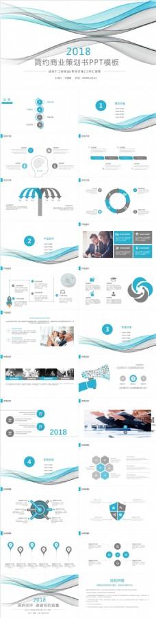 线条简约动态商业计划书创业融资ppt模板