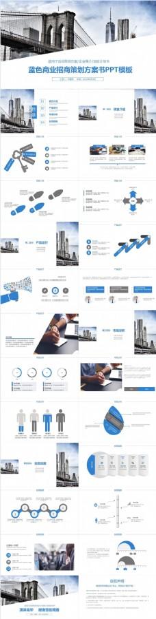 商务简约创业商业计划书创业融资ppt模板