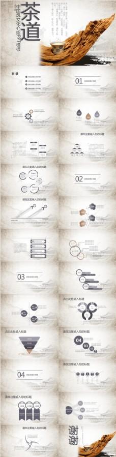 中国风企业文化介绍PPT模板