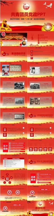 政府党建政府共青团员党政PPT通用模板