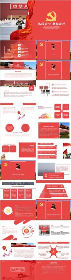 红色中国风时尚大气政府党建PPT模板