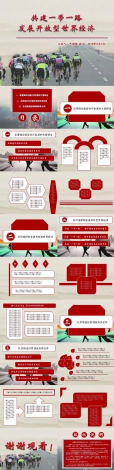 一带一路七一党建建党红色PPT模板