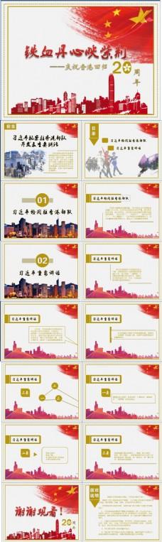 八一建军节香港回归PPT模板
