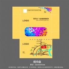 房地产 纸巾盒—设计