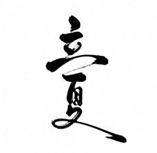 手写立夏毛笔字