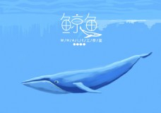 手绘简约风鲸鱼字体设计