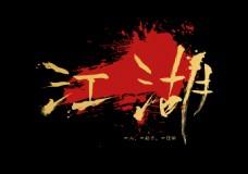 江湖艺术字