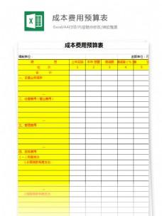 成本费用预算表 财务报表Excel模板2
