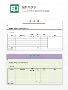 报价单模板Excel文档