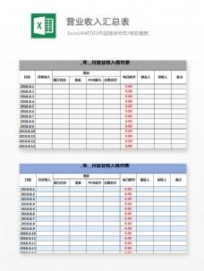 营业收入汇总表Excel文档