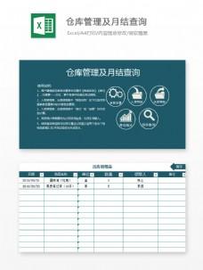 仓库管理及月结查询Excel模板