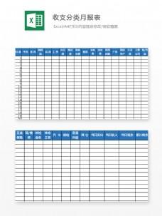 收支分类月报表Excel模板