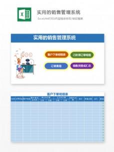 实用的销量管理系统Excel模板