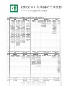 记帐凭证汇总表自动生成Excel文档