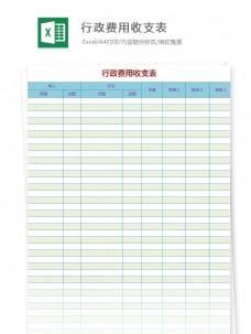 行政费用收支表Excel文档
