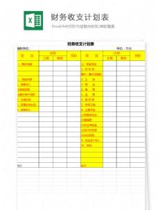 财务收支计划表 财务报表Excel文档