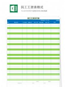 民工工资表格式Excel文档