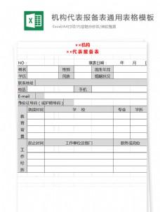 机构代表报备表通用表格模板Excel模板