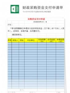 财政采购资金支付申请单Excel文档