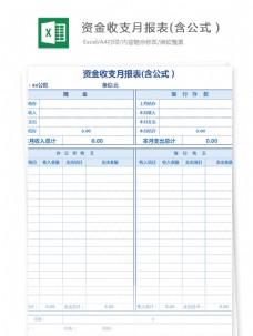 资金收支月报表(含公式)Excel文档