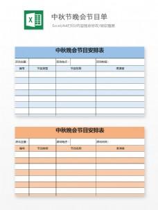 中秋节晚会节目单Excel文档